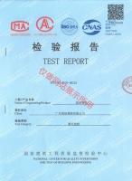 弧形导轨检验证书