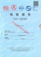 BEIC-KJ-2020-002226附墙支座检验报告