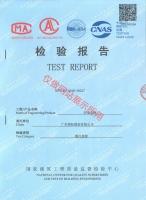 BEIC-KJ-2020-002227附墙支座检验报告