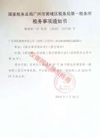 税务事项通知书