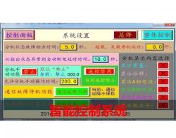 浙江智能控制系统